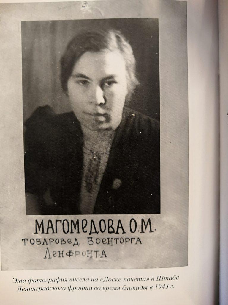 Ольга Магомедова, мама Людмилы Титовой. Фото из книги «Записки ленинградской девчонки»