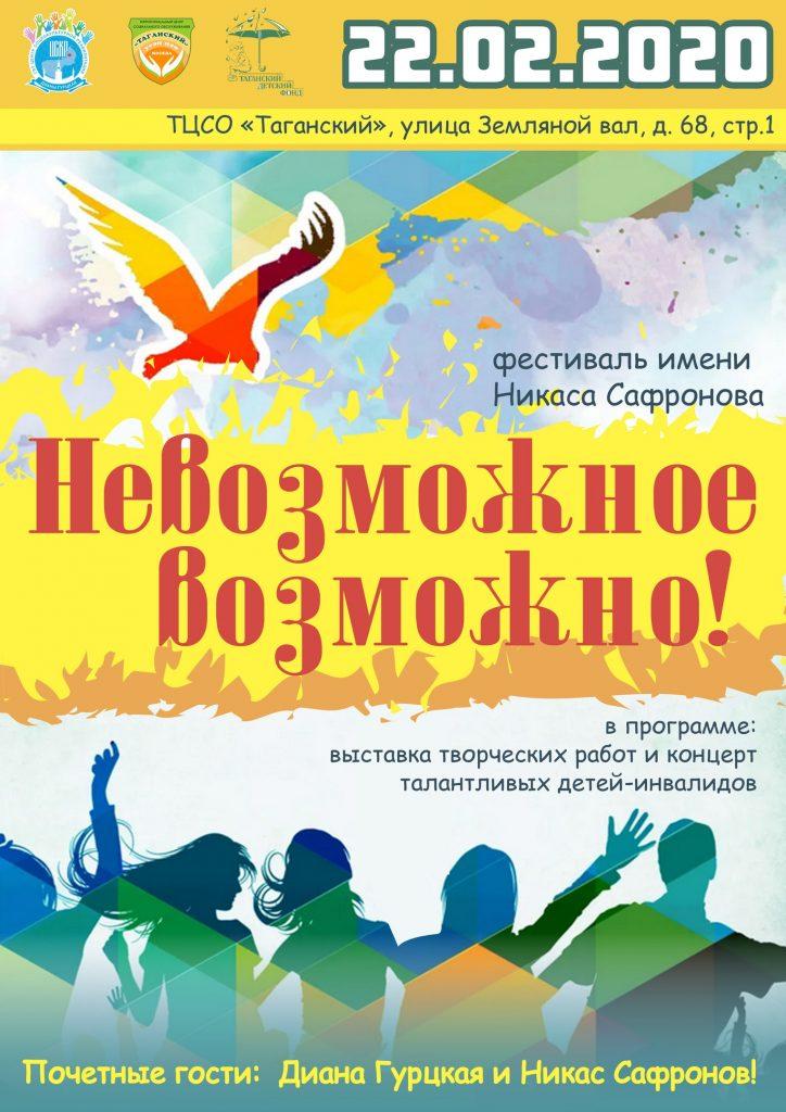 Фестиваль творчества «Невозможное возможно» Никаса Сафронова пройдет в столице