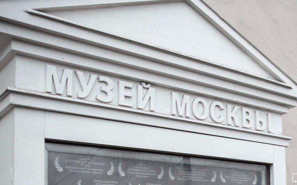Связь цифровой реальности и памяти: дискуссию проведут в Музее Москвы