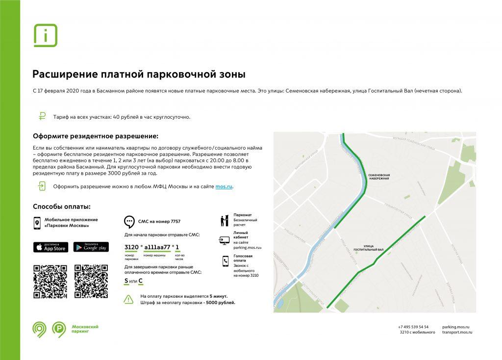 Расширение платной парковочной зоны проведут в Басманном районе