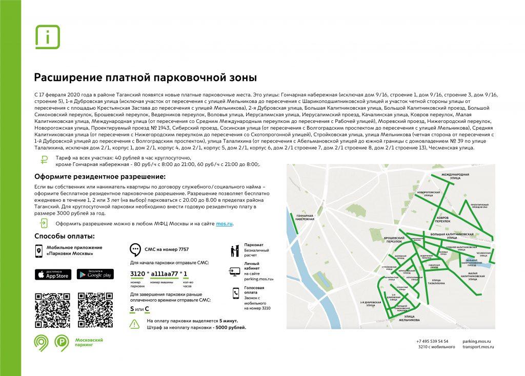 Расширение платной парковочной зоны проведут в Таганском районе
