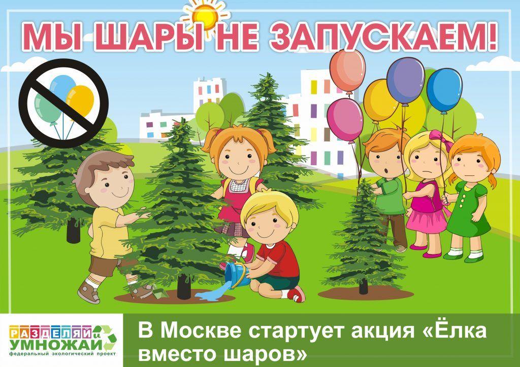 Эколого-просветительский проект «Разделяй и Умножай» запускает в Москве новую акцию - «Ёлка вместо шаров»
