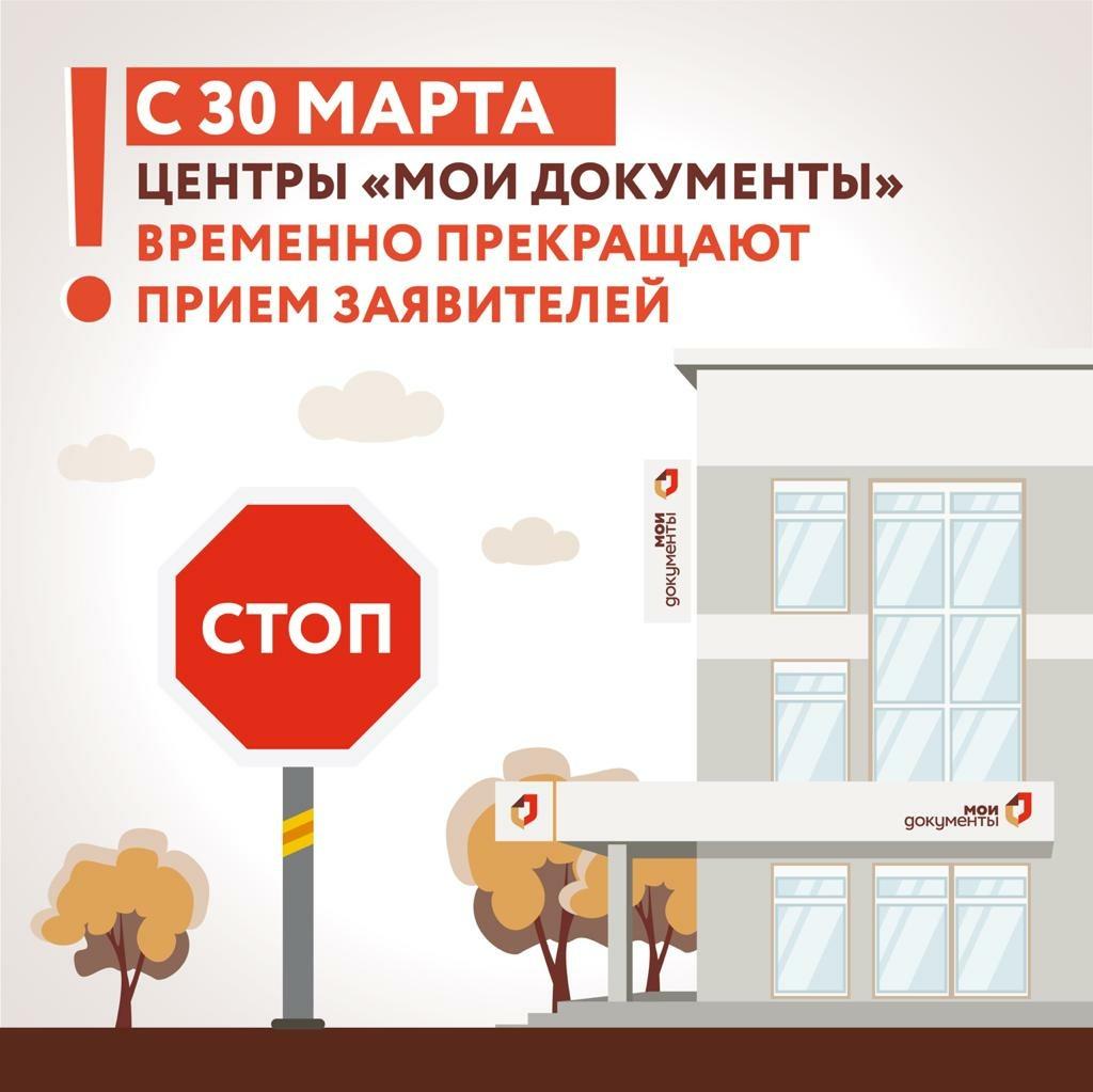 Центры госуслуг перешли на новый формат работы с 30 марта