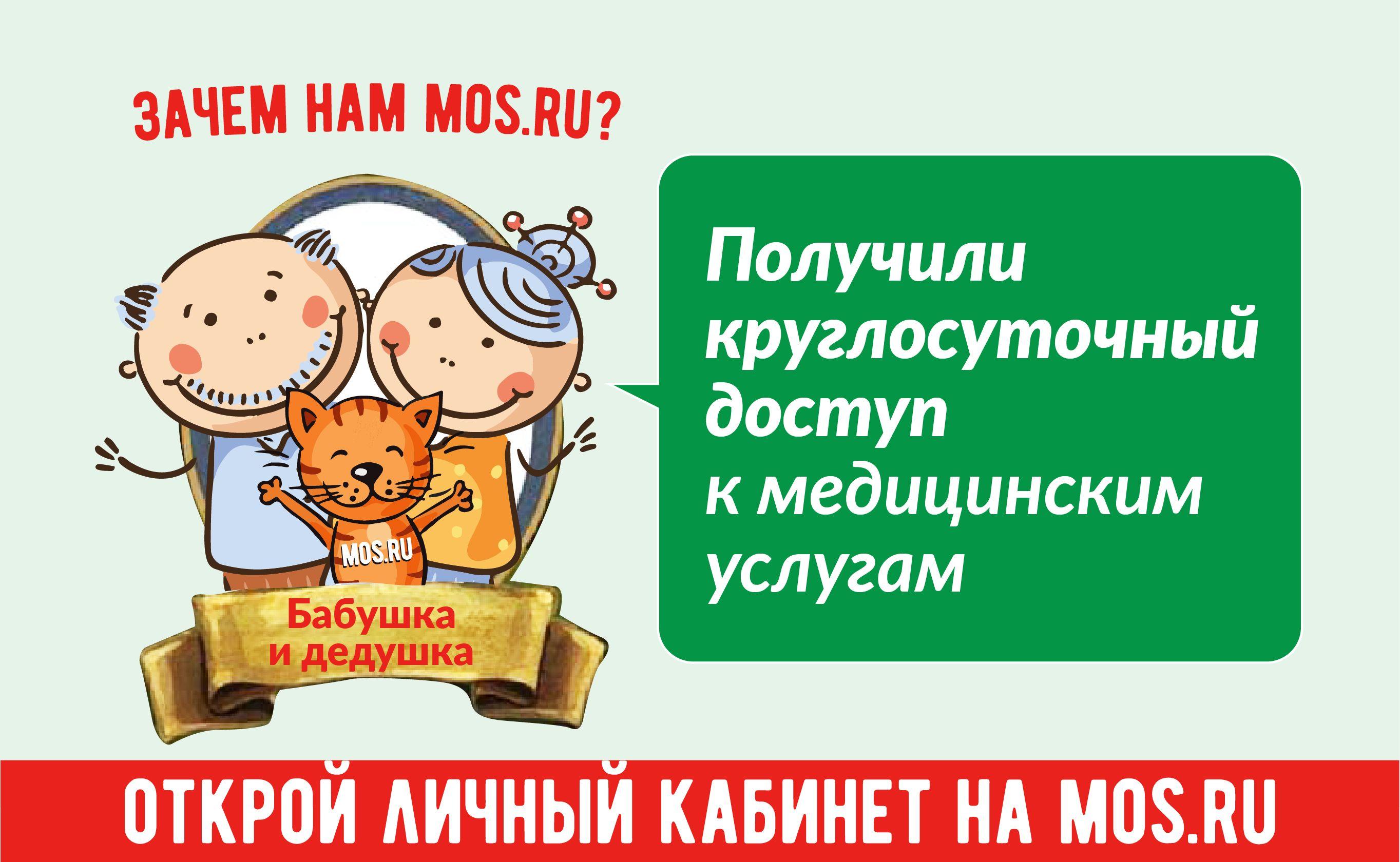 Записаться на прием к ветеринару или вызвать врача на дом можно с помощью портала mos.ru