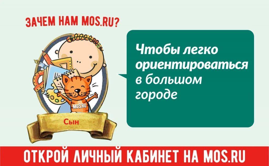 Mos.ru: твой персональный детектив