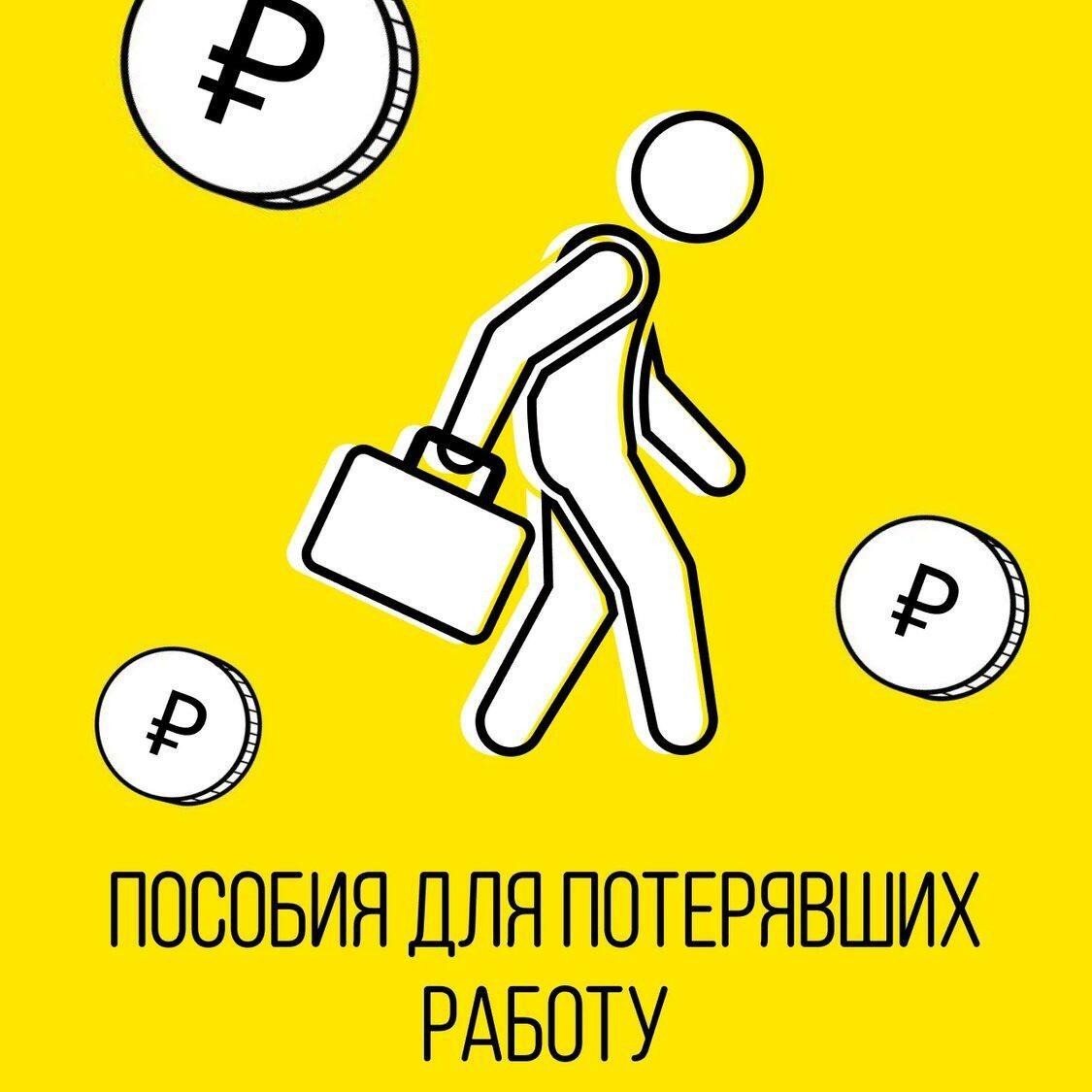 Порядок выплаты компенсации безработным москвичам упростили