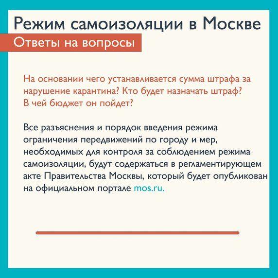 Штрафы за нарушение карантина утвердили в России