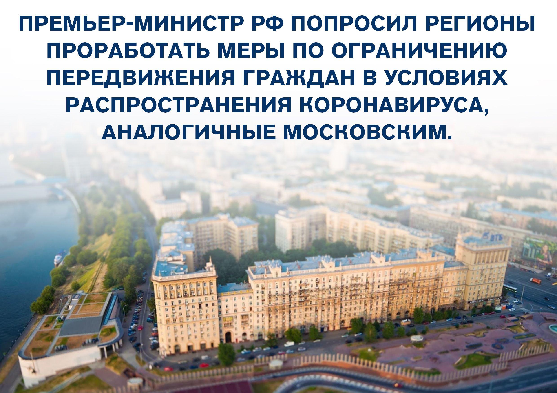 Режим обязательной самоизоляции по примеру Москвы ввели в других регионах страны