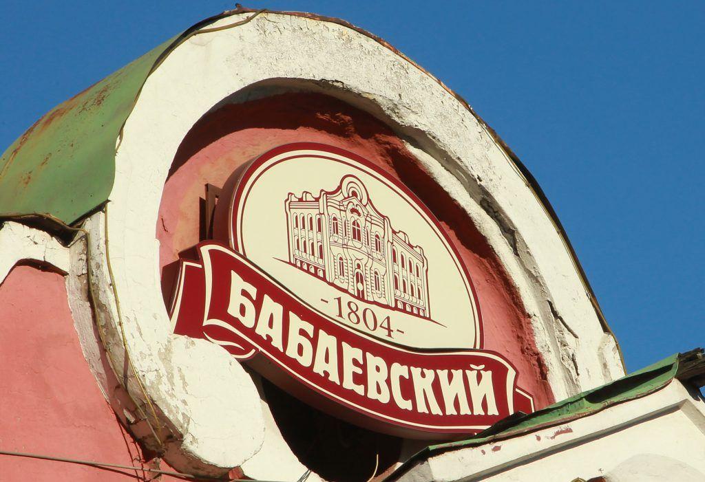 Бабаевской фабрике вернут исторический облик