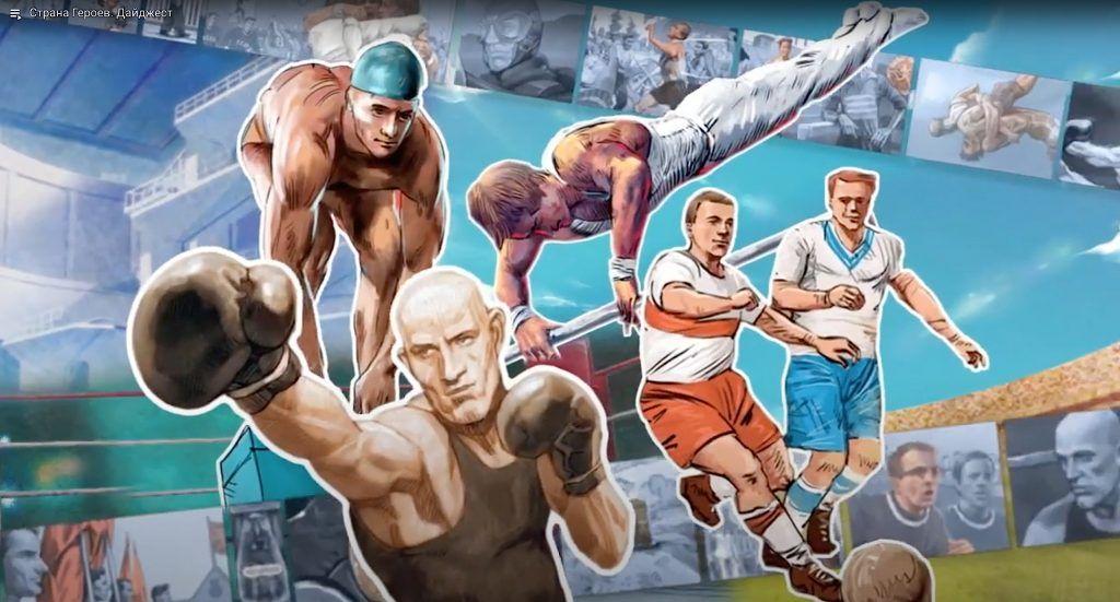 Итоги конкурса «Рисуй! Пиши! Рассказывай!» подвели в Музее спорта