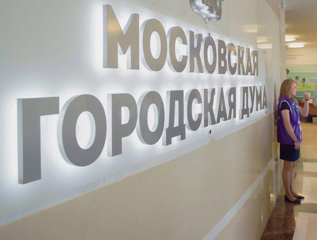Депутат Мосгордумы Елена Николаева предложила увеличить максимальный размер кредита по льготной ипотеке