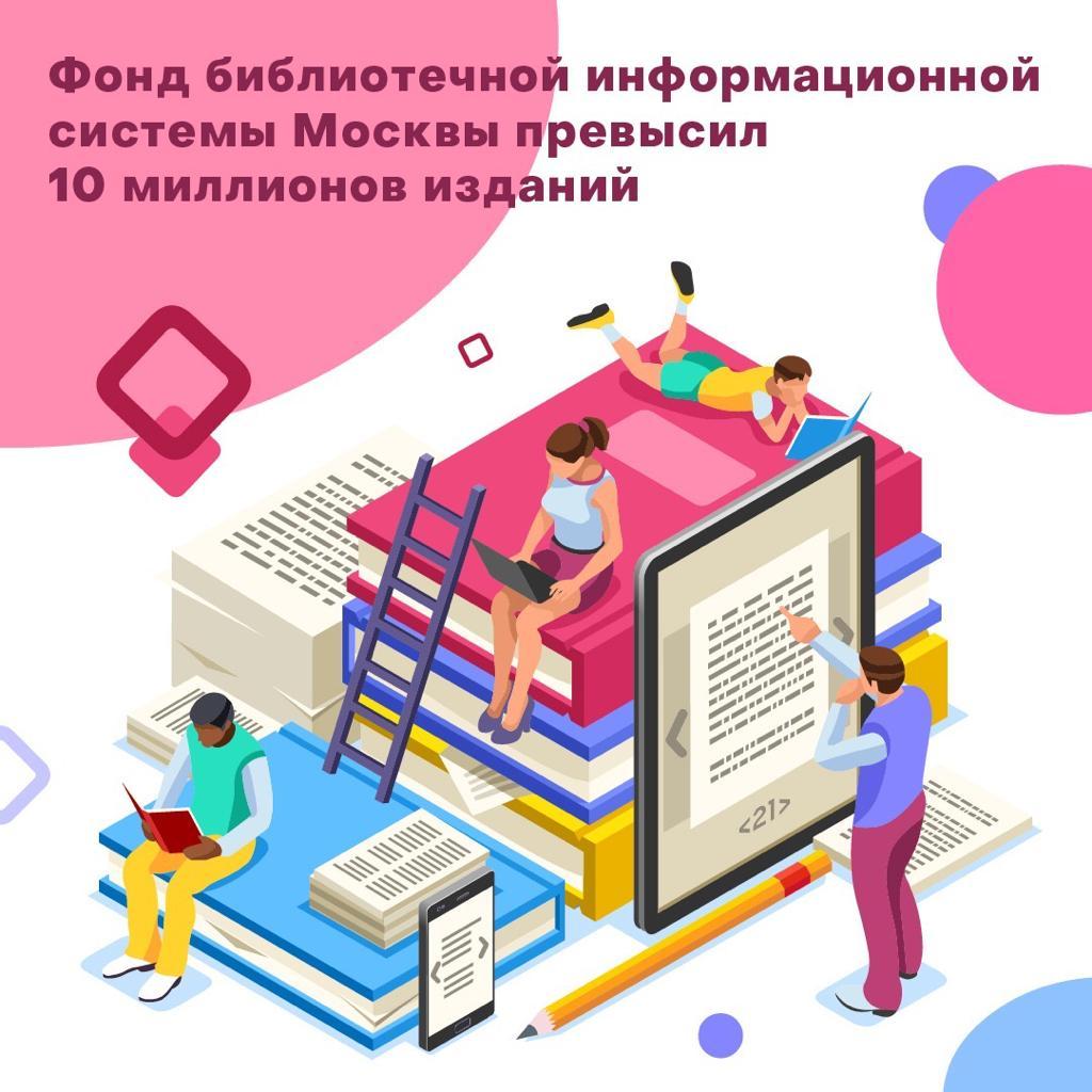Электронный библиотечный фонд столицы составил более десяти миллионов изданий