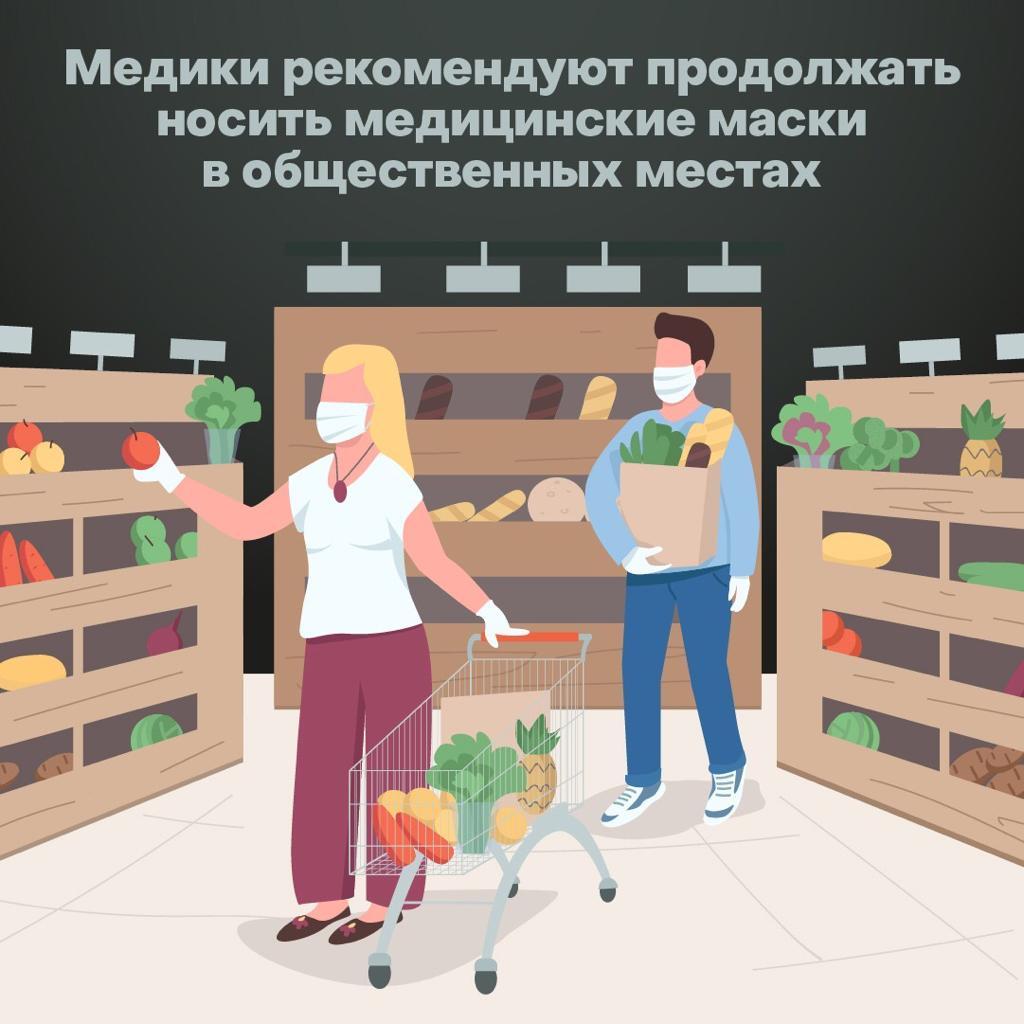 Москвичам напомнили о важности ношения средств индивидуальной защиты в публичных местах