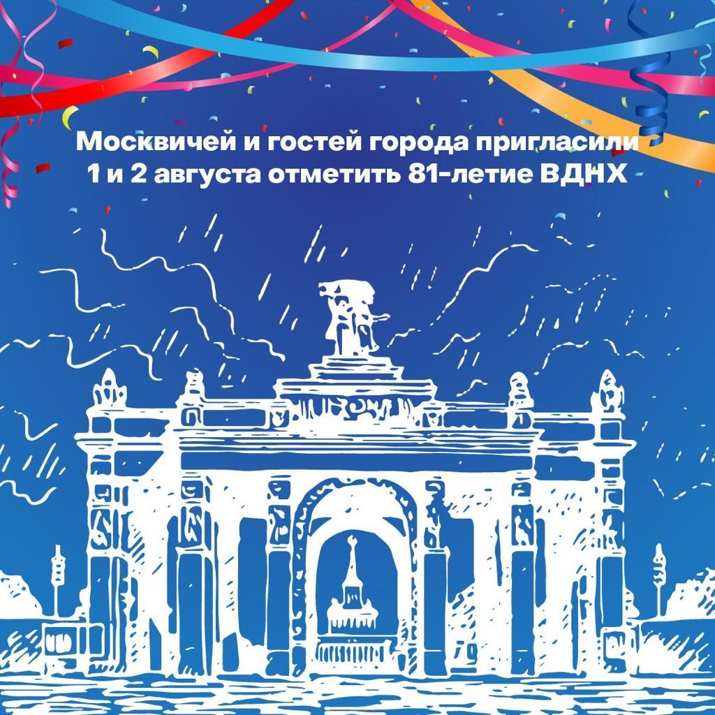 Мастер-классы и чемпионаты: праздничную программу подготовили к 81-летию ВДНХ