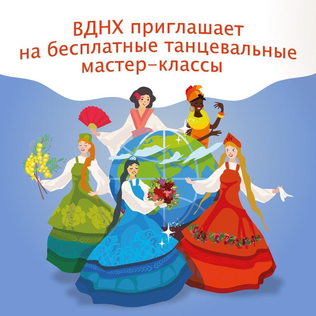 Москвичей пригласили на мастер-классы по национальным танцам на ВДНХ
