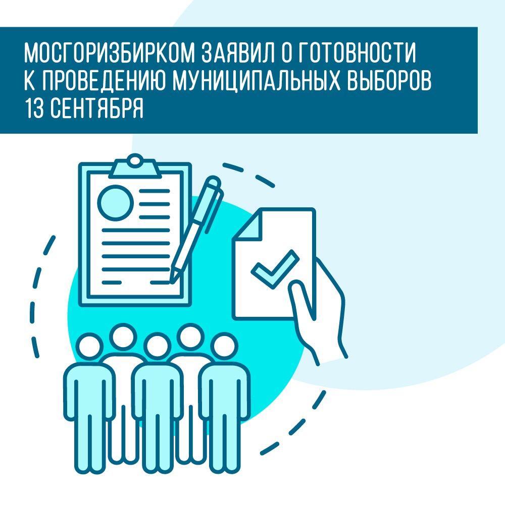 Столичная избирательная комиссия готова к проведению муниципальных довыборов