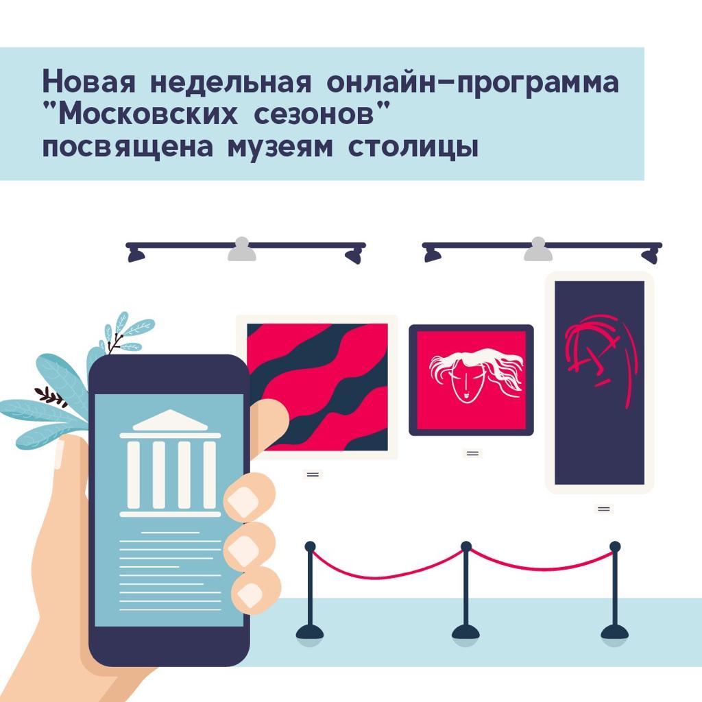Новую онлайн-программу представили в рамках проекта «Московские сезоны дома»