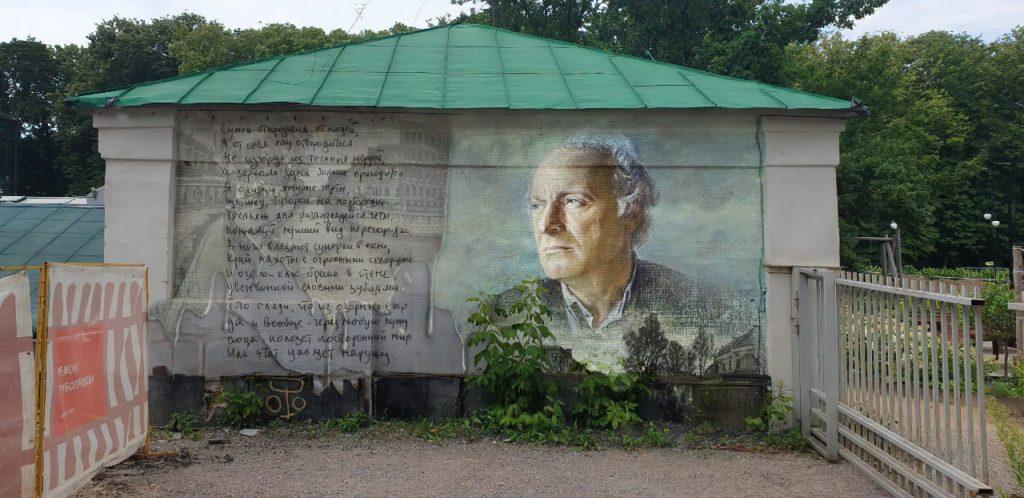 Фреска с изображением Иосифа Бродского появится в Ботаническом саду Московского университета