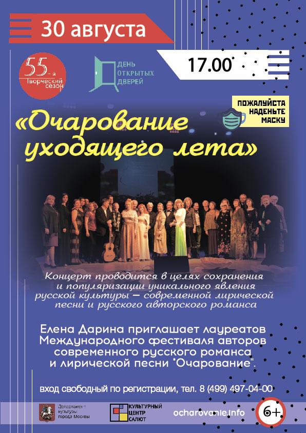 Москвичей приглашают 30 августа на концерт «Очарование уходящего лета»