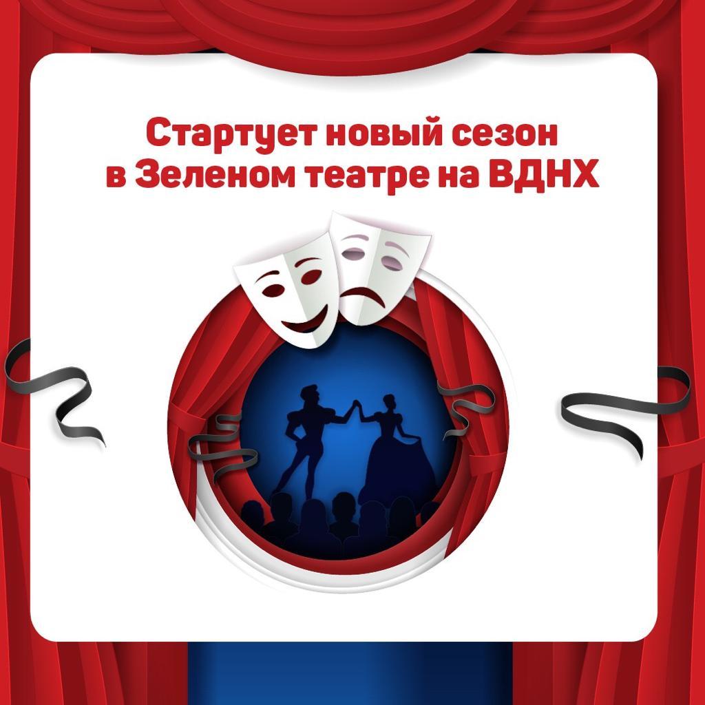 Певцы и стендап-комики выступят в новом сезоне в Зеленом театре на ВДНХ