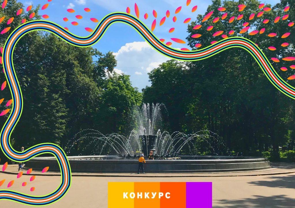 Москвичи смогут принять участие в конкурсе от программы «Мой район»