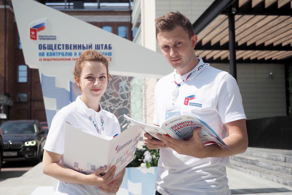 В Центральном административном округе продолжает работать общественный штаб по контролю и наблюдению за выборами