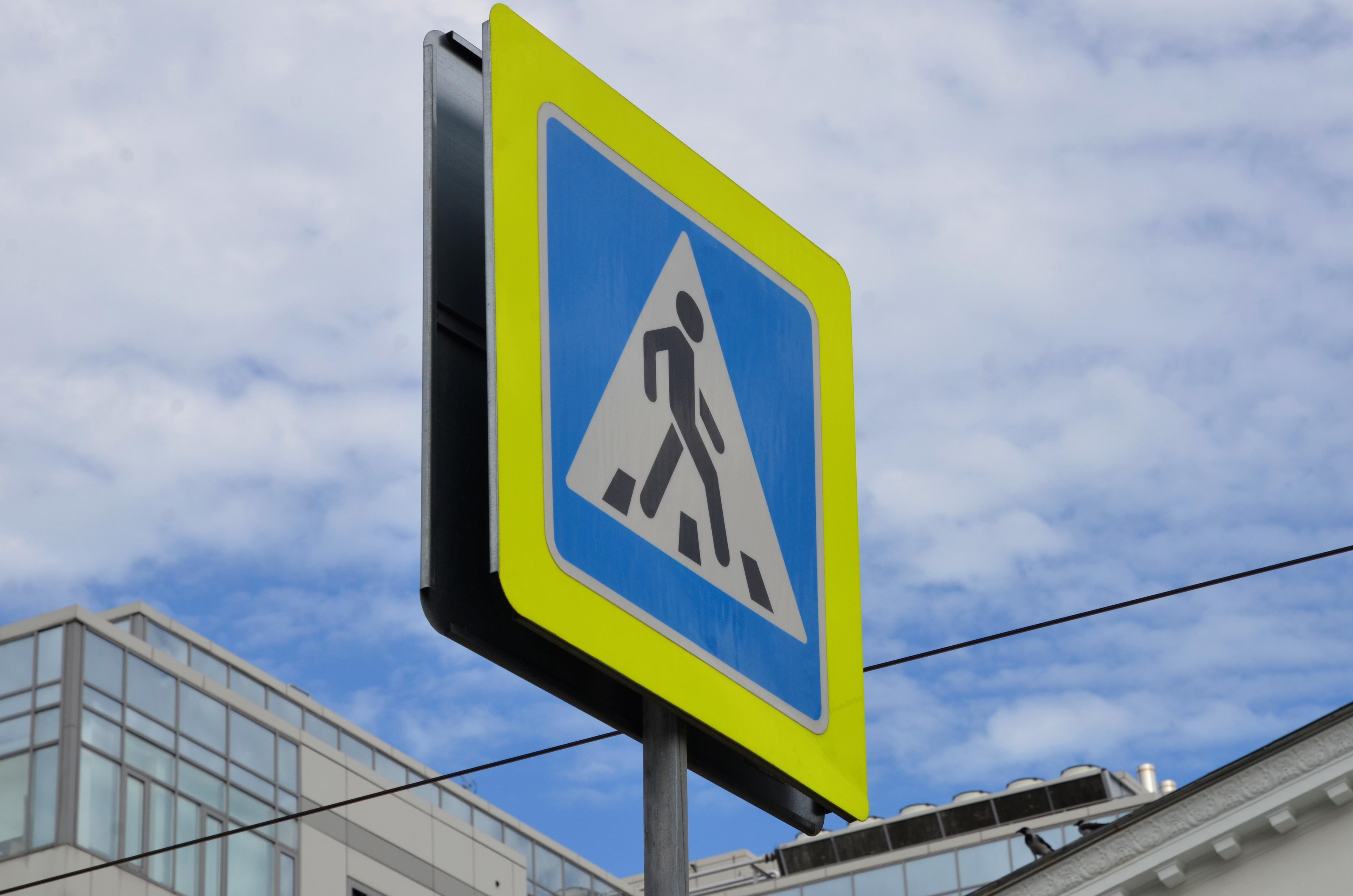 Надписи на дорожном знаке устранили во 2-м Сыромятническом переулке. Фото: Анна Быкова