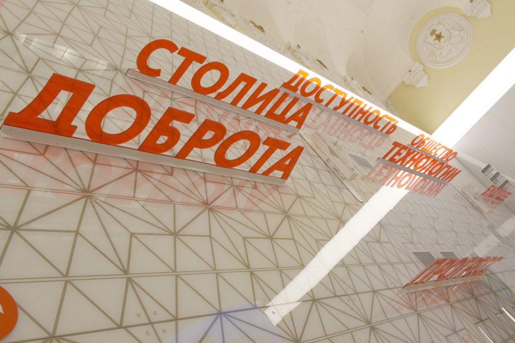 Москвичи помогли открыть новую выставку в 21 центре госуслуг