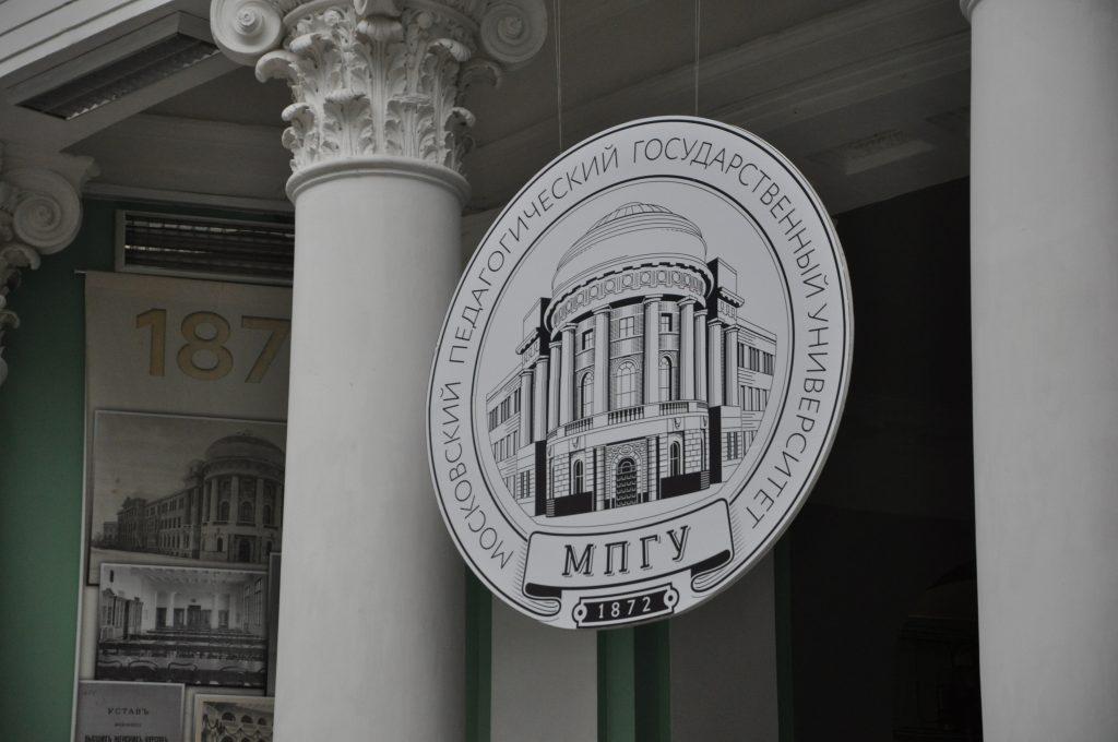 Правда истории: научную конференцию проведут в Московском педагогическом университете