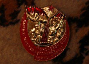Памятный знак «Патриот Москвы»