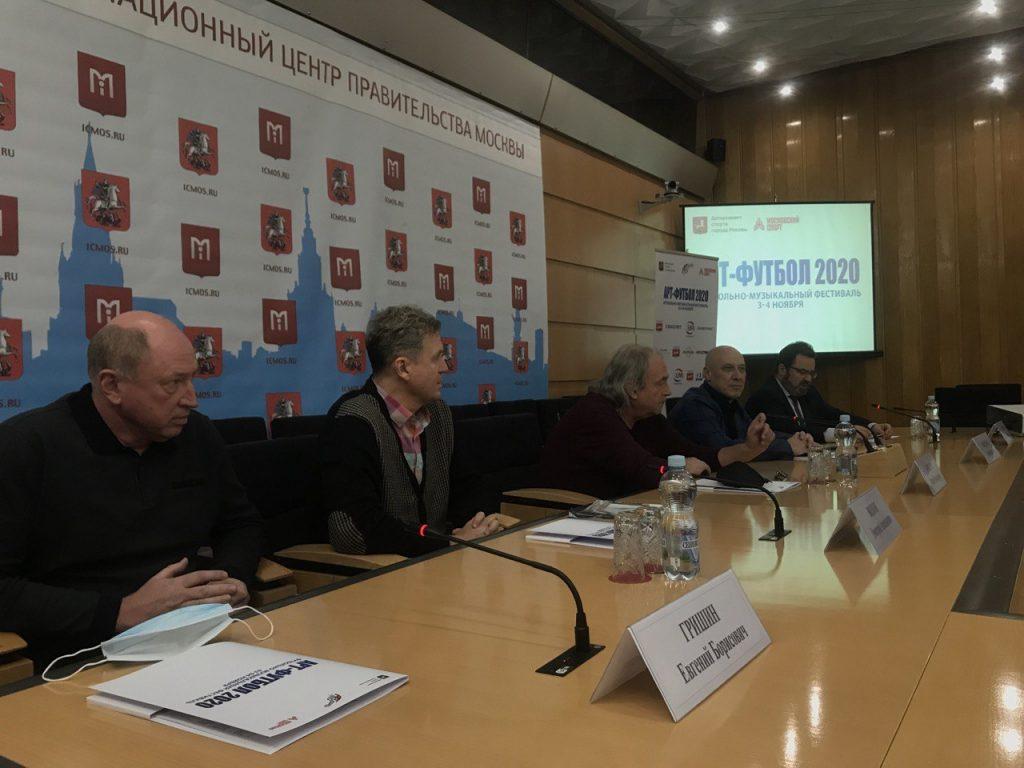 Пресс-конференция на тему фестиваля «Арт-футбол 2020» состоялась в Информационном центре Правительства Москвы