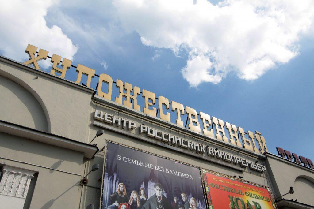 Кинотеатр «Художественный» в центре Москвы обрел исторический облик