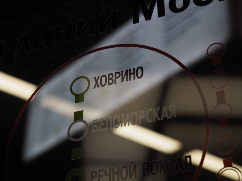 Москвичи переименуют станцию «Ховрино» на Ленинградском направлении МЖД