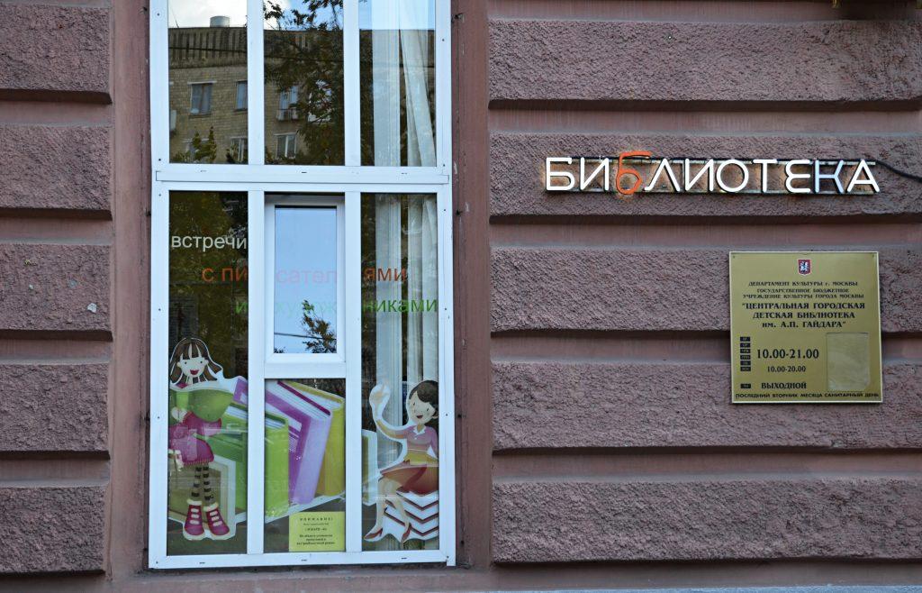 Библиотека имени Аркадия Гайдара станет площадкой для онлайн-фестиваля детской поэзии