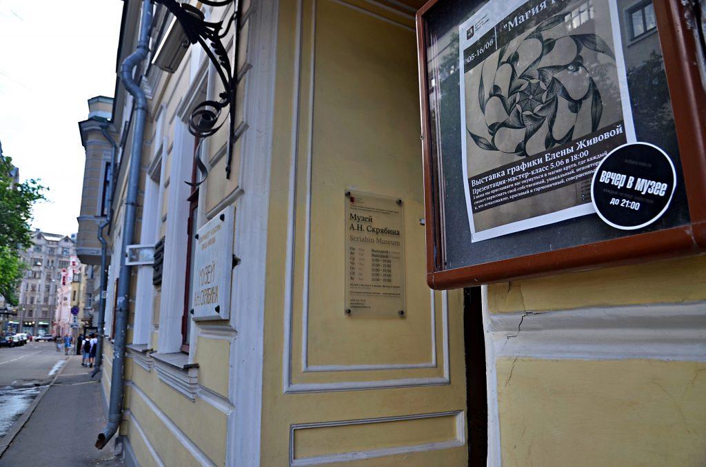 Эмоциональная составляющая: выставку «Состояние» представят в Музее Скрябина
