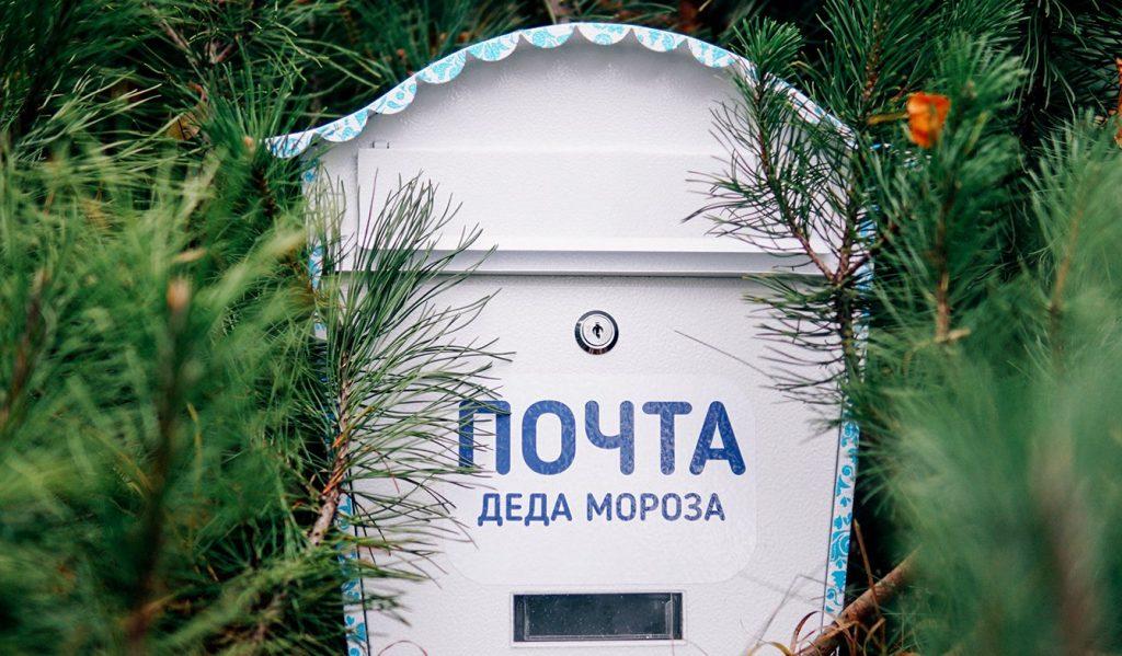 Письма доброму волшебнику: почтовый ящик Деда Мороза установят в Хамовниках