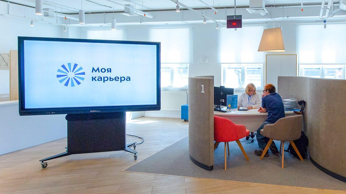 Страх собеседования помогут преодолеть на занятии в центре занятости «Моя карьера». Фото: сайт мэра Москвы
