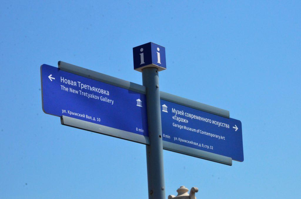 Навигационные указатели к станциям метро и Московского кольца  установят в Центральном округе