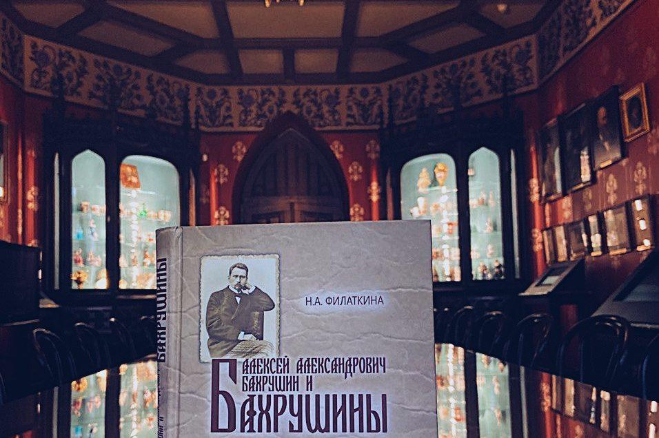 Лауреатов премии «Театральный роман»-2020 объявили в Бахрушинском музее. Фото предоставили в пресс-службе Бахрушинского музея