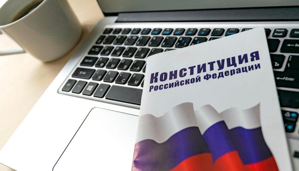 Знание Конституции России проверят у ребят на онлайн-квизе в центре «Пресня»