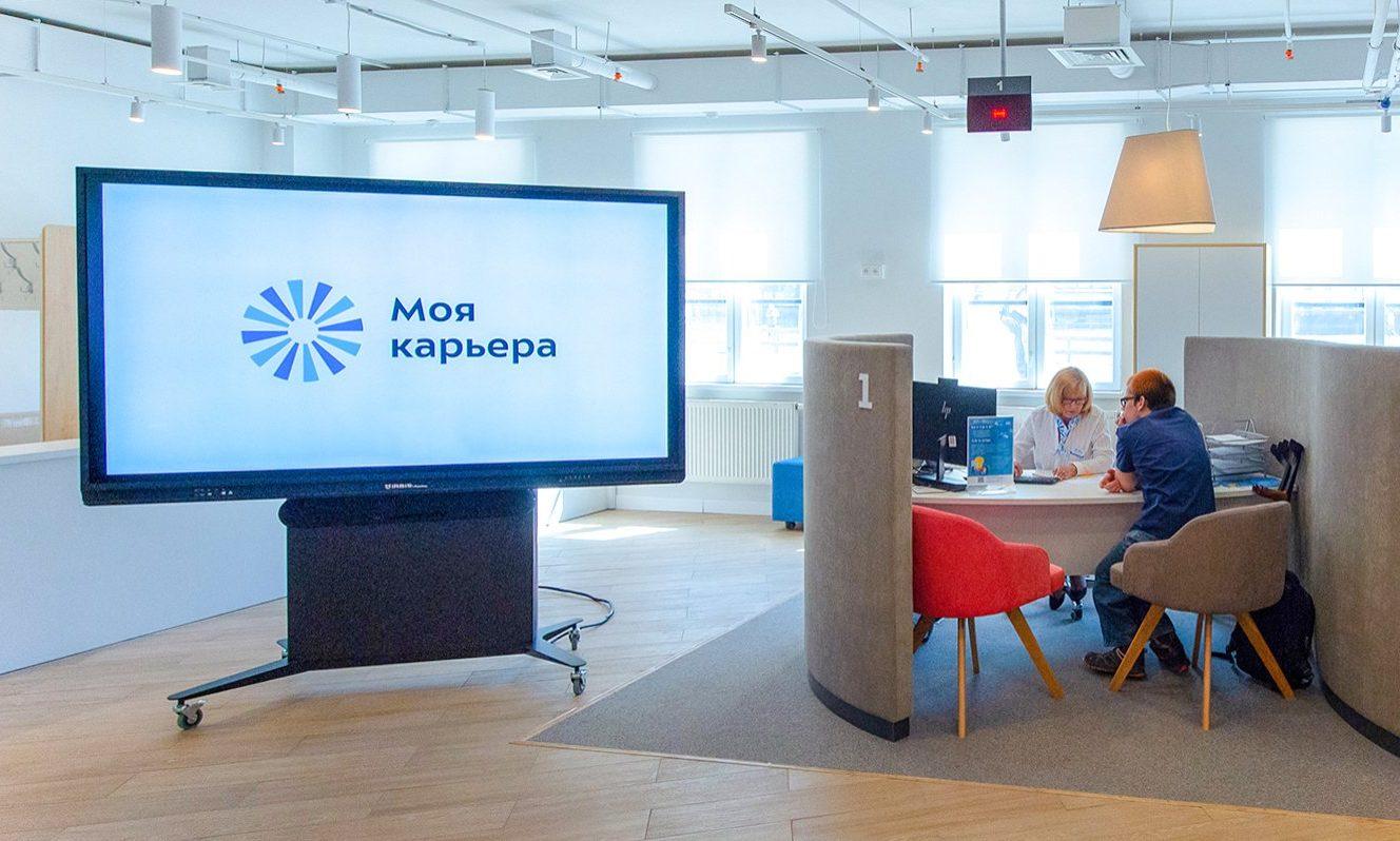 Сотрудники центра «Моя карьера» рассказали о помощи москвичам в смене профессии в 2020 году. Фото: сайт мэра Москвы