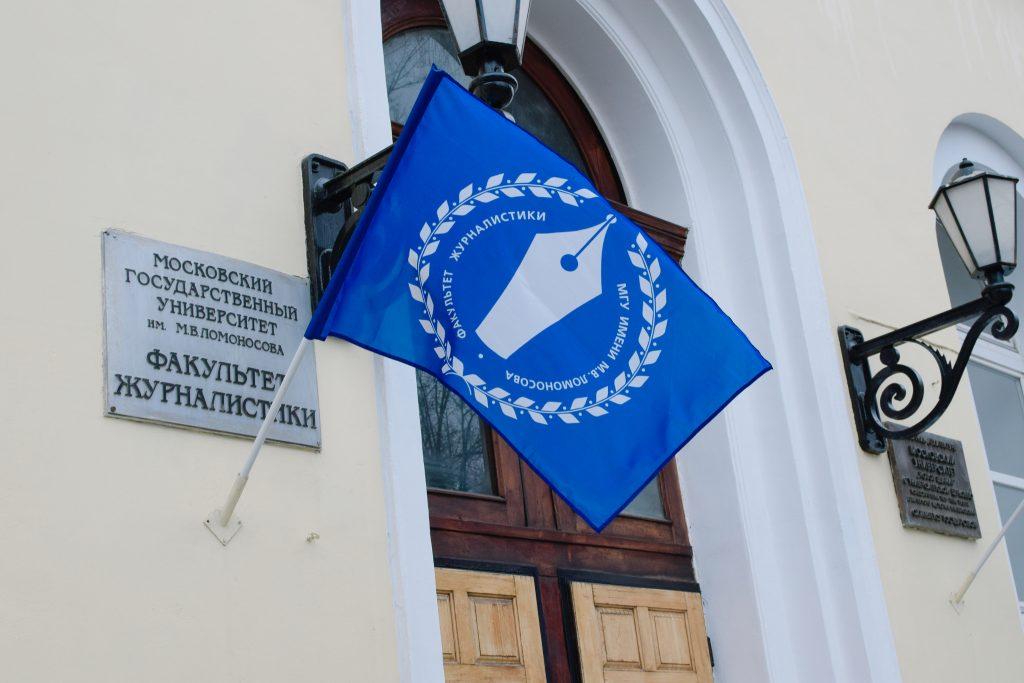 Факультет журналистики Московского университета проведет первый в 2021 году день открытых дверей
