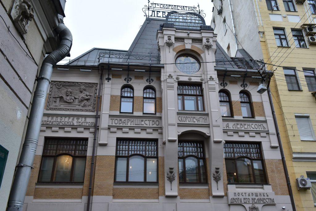 Здание скоропечатни Левенсона в центре Москвы взяли под охрану