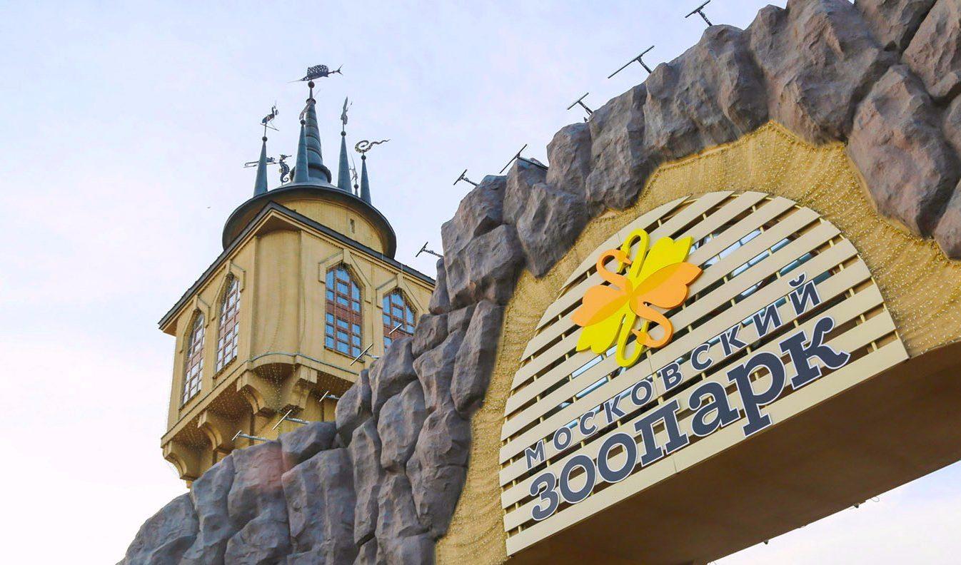 Московский зоопарк стал частью международного проекта Safe travels. Фото: сайт мэра Москвы