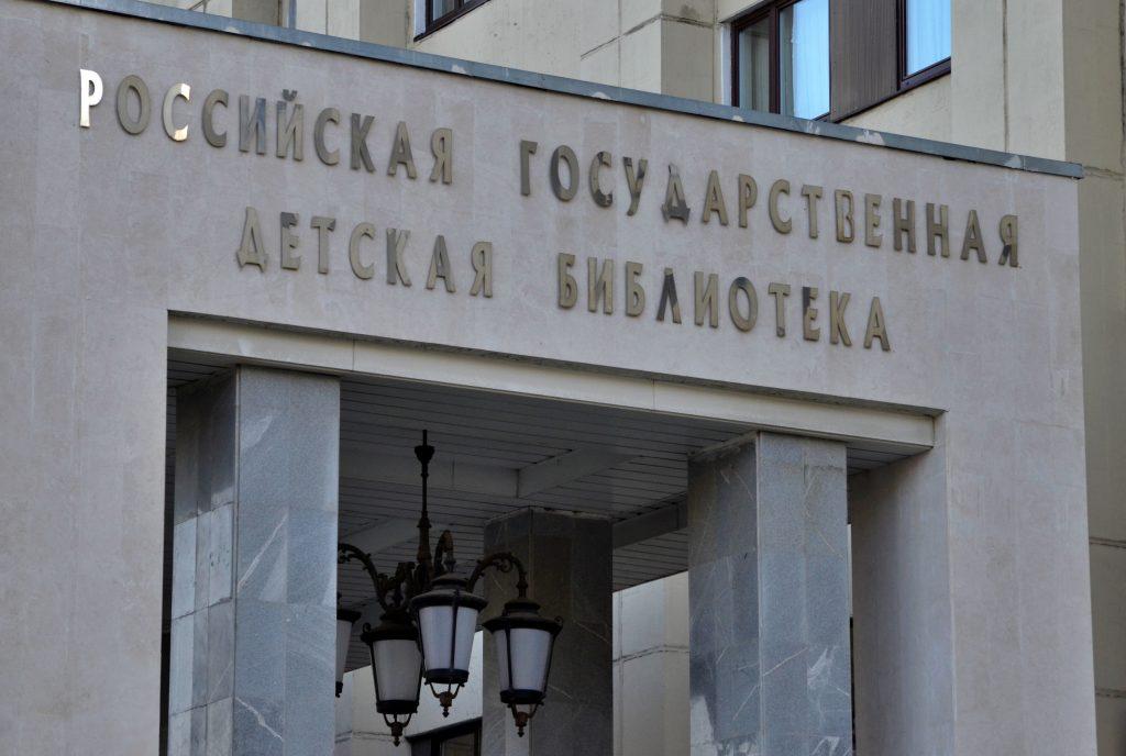 Интернет и библиотеки: всероссийскую онлайн-конференцию проведут в Российской государственной детской библиотеке