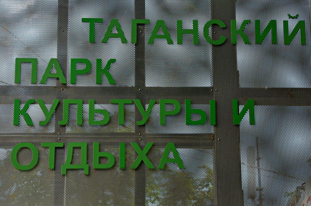 Гости Таганского парка сыграли в лазертаг