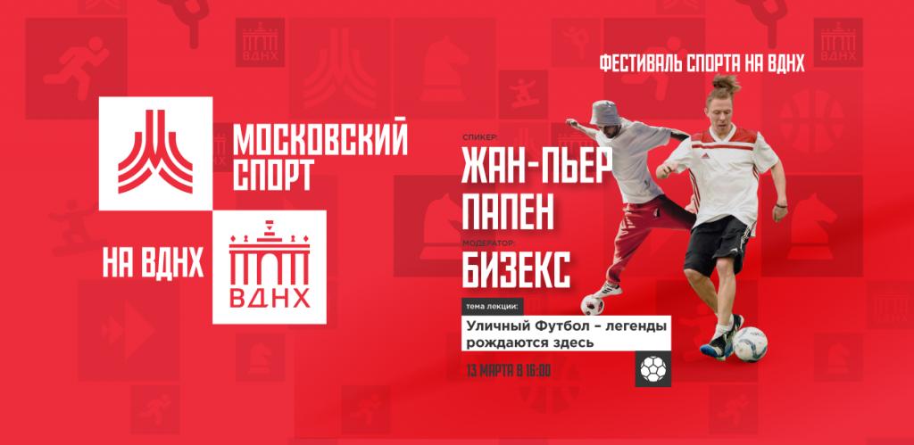 Фестиваль спорта на ВДНХ: Дворовый футбол и «шахматная горячка»