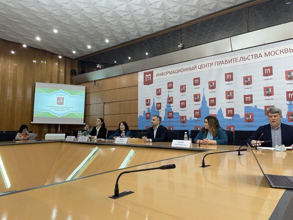 Проведение праздника «Навруз» обсудили на конференции в Информационном центре Правительства Москвы