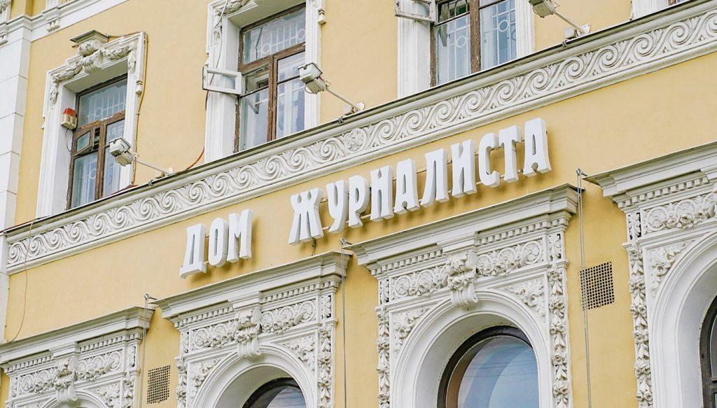 Дому журналиста на Никитском бульваре исполнился 101 год