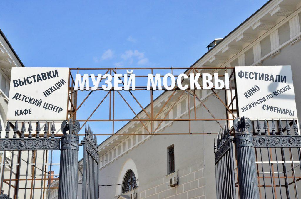 Музей Москвы подготовил тематические экскурсии в рамках Дней исторического и культурного наследия